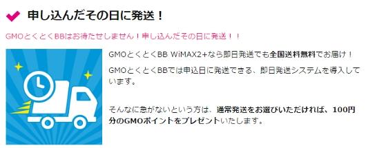 GMOとくとくBB WiMAX 即日発送が可能に