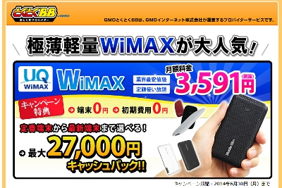 GMO WiMAX 27,000円キャッシュバック
