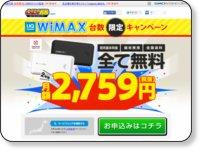 GMO WiMAXキャンペーン「2年 月額料金2759円」