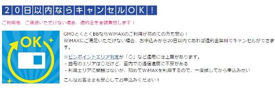 GMO WiMAX2+ 20日以内なら違約金無料キャンセルOK