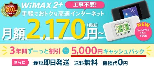GMO WiMAX2+ 月額割引キャンペーンでもキャッシュバック5,000円をもらえる