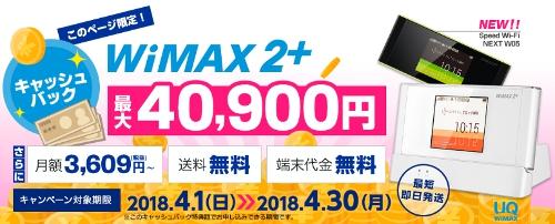 GMO WiMAX2+ 最大40,900円キャッシュバックキャンペーン