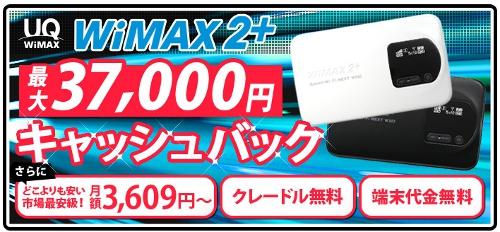 GMO WiMAX2+ 最大37,000円キャッシュバックキャンペーン