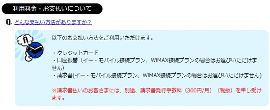 GMOとくとくBB WiMAX2+ 支払い方法