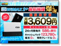GMO WiMAX2+ 最大23,780円キャッシュバック