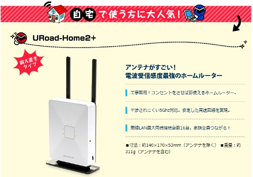 WiMAXのホームルーターURoad-Home2+